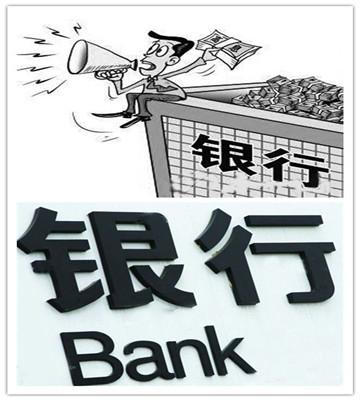"""""""20家银行停贷  引爆中国楼市危机"""