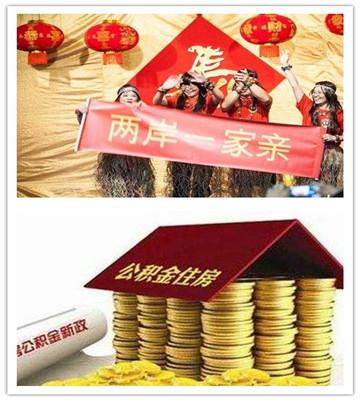 在大陆就业的台湾同胞将享有公积金缴存使用权利