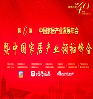 第六届中国家居产业发展年会即将启幕