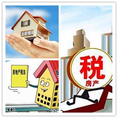 房地產稅立法有望加快:草案年內曾在內部征求意見