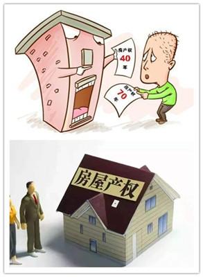 最新法规:你的房子 以后都是永久产权!