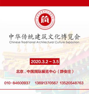 第二届中华传统建筑文化博览会'