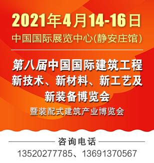 2021建筑四新展 四月相約北京