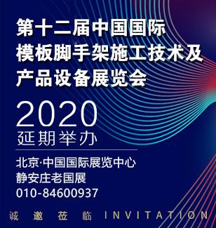 2020模板脚手架展 二月底相约北京