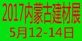 2017第五届内蒙古国际门窗幕墙展览会