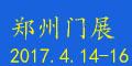 第六届中国(郑州)国际门业展览会