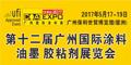 第十二届广州国际涂料、油墨、胶粘剂展览会