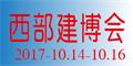 中国国际建筑节能及新型建材展览会
