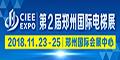 2018第2届中国(郑州)国际电梯展览会 11月将在郑州召开