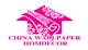第二十六届中国(上海)国际墙纸布艺窗帘暨家居软装饰展览会