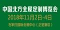 2018中国北方全屋定制博览会