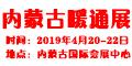 2019第七届内蒙古国际清洁取暖空调热泵及舒适家居展览会