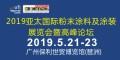 2019亚太粉末涂料及涂装展览会暨高峰论坛邀请函