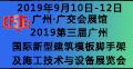 2019广州国际新型建筑模板脚手架及施工技术与设备展览会