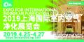 2019上海国际室内空气净化展览会
