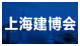 第二十九届中国(上海)建筑装饰及材料博览会