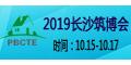 2019长沙建筑博览会