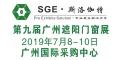第九届广州遮阳门窗展览会