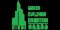 2019中国(深圳)国际绿色建筑装饰及材料展览会