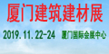 2019 第三届中国(厦门)国际绿色建筑产业博览会