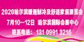 2020 哈尔滨暖通制冷及舒适家居展览会