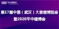 第17届中国(武汉)大家居博览会暨2020华中建博会