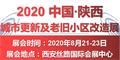 2020 中国·陕西·城市更新及老旧小区改造设施展览会