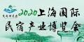 2020 第三届中国(上海)国际民宿及乡村旅居产业博览会