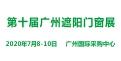 第十届2020广州遮阳门窗展
