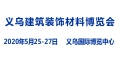 义乌建博会——横空降世,震憾来袭!