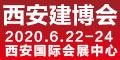 2020第七届中国(西安)建筑装饰博览会