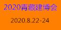 2020中国(青海)新型建筑及装饰材料博览会