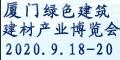 第九届中国(厦门)国际绿色建筑建材产业博览会