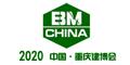 十八届中国(重庆)国际绿色建筑装饰材料博览会
