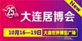 第25届中国国际定制家具暨智能家居展览会