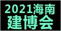 2021 中国(海南)住宅全装修与装配式装修博览会