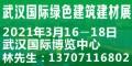 2021第十三届武汉国际绿色建筑建材博览会