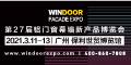 2021第27届WINDOOR铝门窗幕墙新产品博览会
