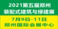 2021中国(郑州)装配式建筑与绿色建筑科技产品博览会