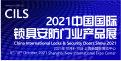 2021中国国际锁具安防门业产品展