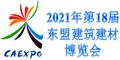 2021年第18届广西中国东盟建筑装饰材料展览会