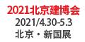 2021第三十一届中国(北京)国际建筑装饰及材料博览会邀请函