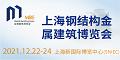 2021 亚洲金属建筑设计与产业博览会