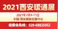 2021第22届中国西部锅炉、供热、电采暖、空气能、空调制冷设备展览会