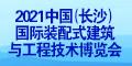 2021 中国(长沙)国际装配式建筑与工程技术博览会邀请函