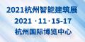 2021杭州国际智能建筑及建筑防火展览会