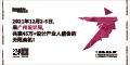 2021广州设计周