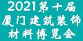 2021第十届中国(厦门)国际建筑装饰及材料博览会