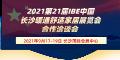 2021中国长沙暖通卫浴新风净水舒适家居展览会