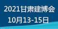 2021第二届中国(甘肃) 绿色建筑与建筑节能材料产业博览会